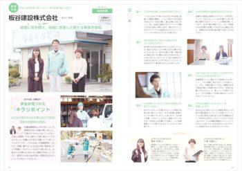 【004_005】特集インタビュー(板谷建設株式会社)のサムネイル
