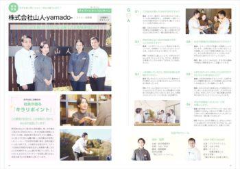 【008_009】特集インタビュー(株式会社山人-yamado-)のサムネイル